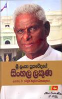 Sri Lanka Soopawedaye Sinhala Lakunu - T Publis Silva Charithapadanaya