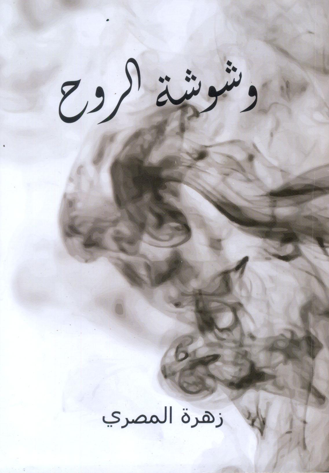 Whispers Of Souls (Washwasathul Rooh) ( Arabic Language Book)