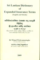 Sri Lankan Dictionary of expanded Insurance terms