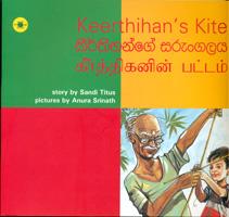 Keerthihan's Kite