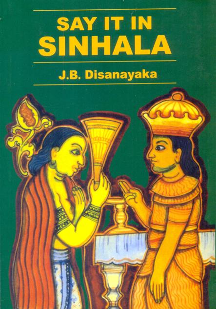 Say it in Sinhala
