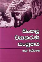 Sinhala Veyakarana Sangrahaya