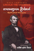 Nohadudana Lincoln
