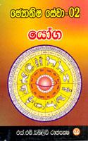 Jayathishya Sewa - 02
