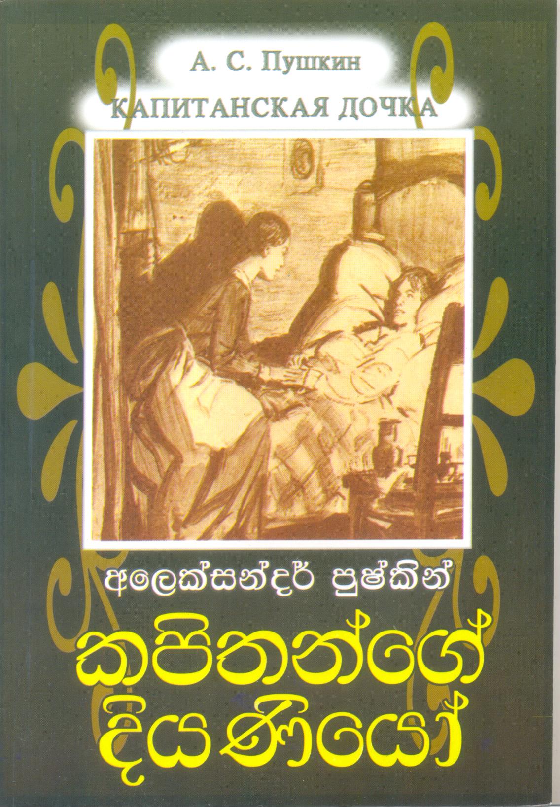Kapithange Diyaniyo