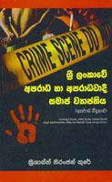Sri Lankawe Aparada Ha Aparadawadi Samaja Wiyapthiya (Aparada Vidyawa)