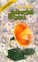 Gramafone Gee Yugaya