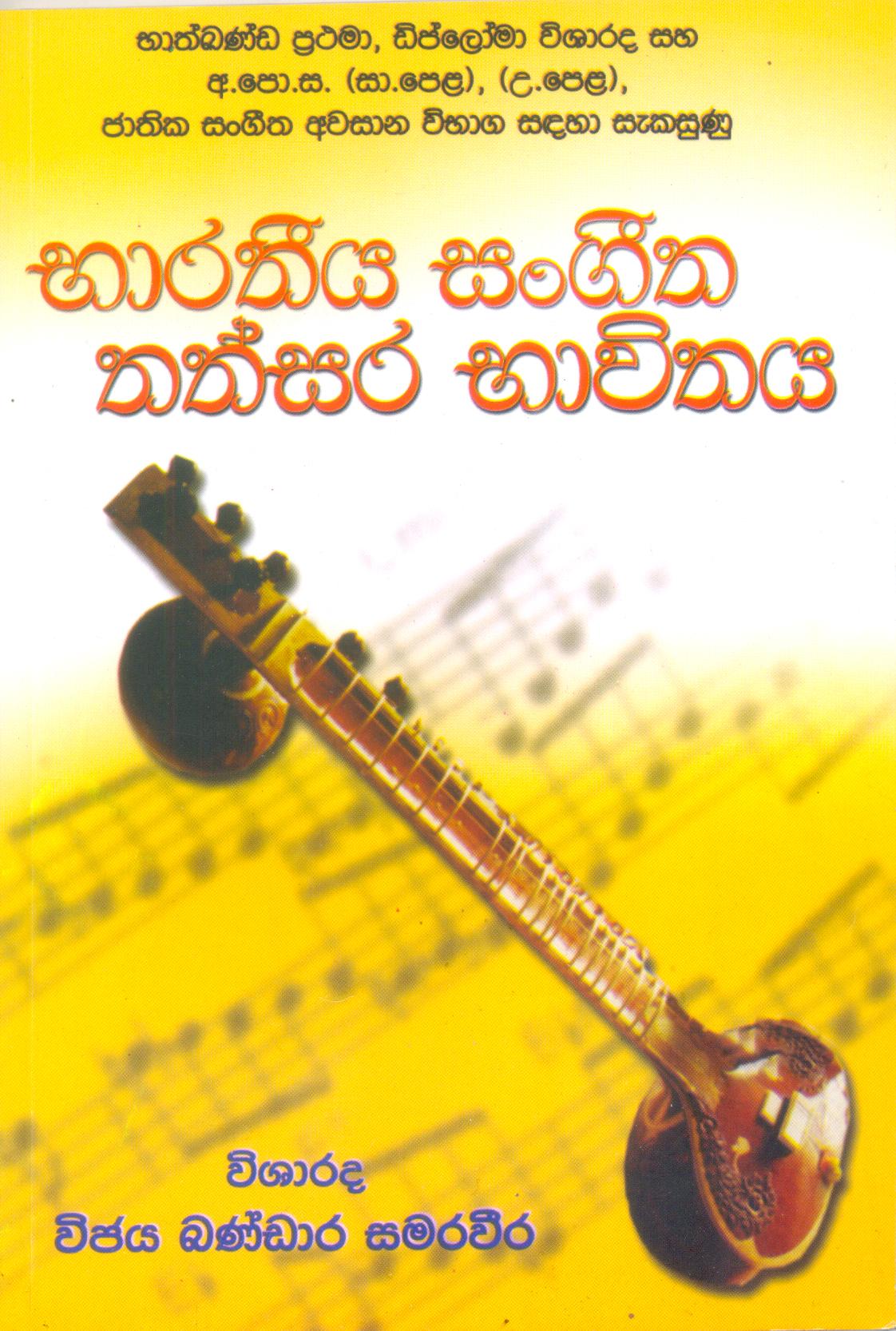 Bharatheeya Sangeetha Thathsara Bhavithaya