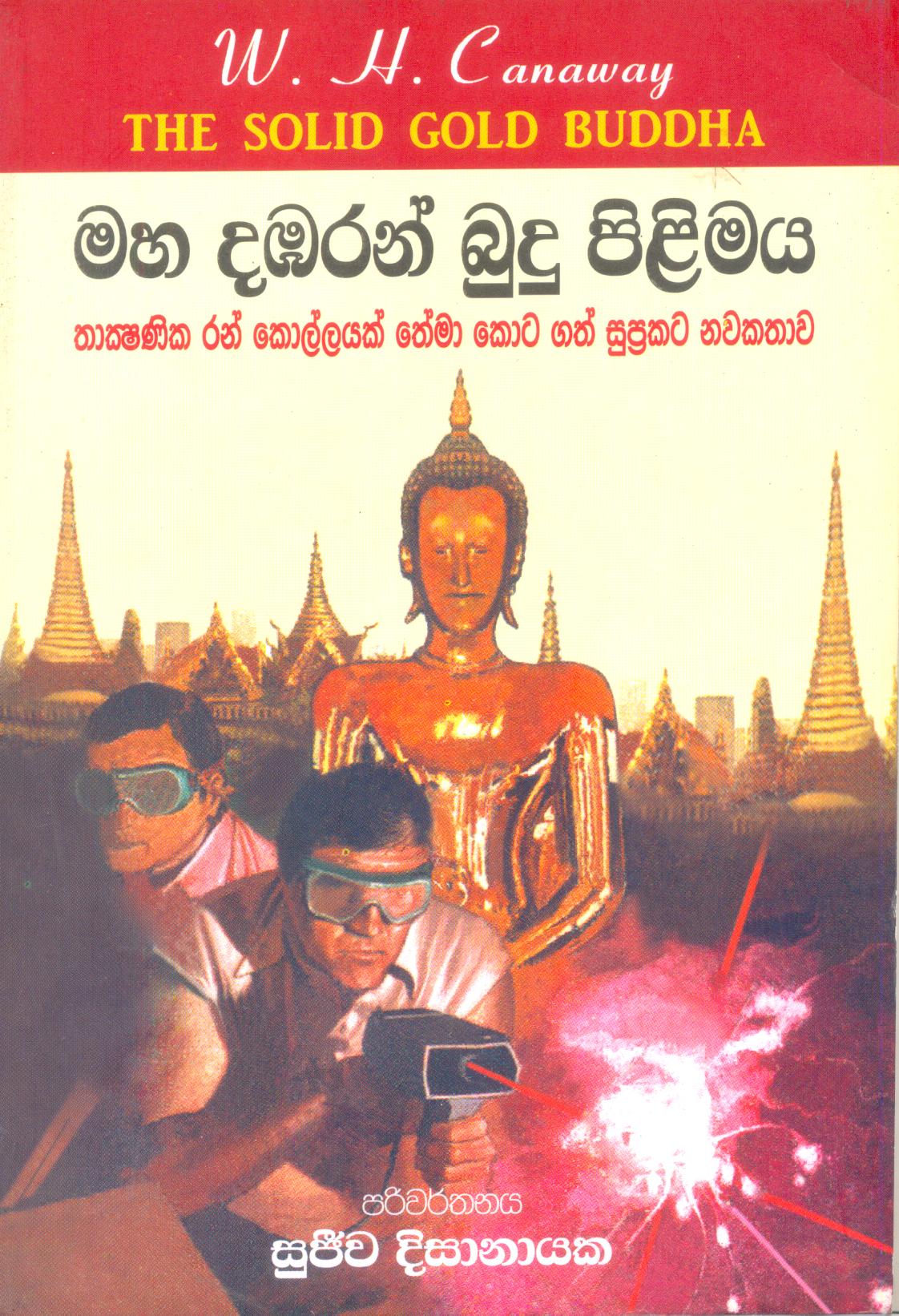 Maha Daba Ran Budu Pilimaya