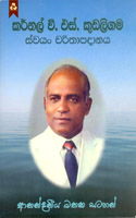 Swayan Charithapadanaya Aanandaniya Mathaka Satahan