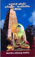 Therawadi Bauddha Drshanila  - Sanskruthika Samiksha