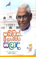Publisge Sri Lankeya Salada
