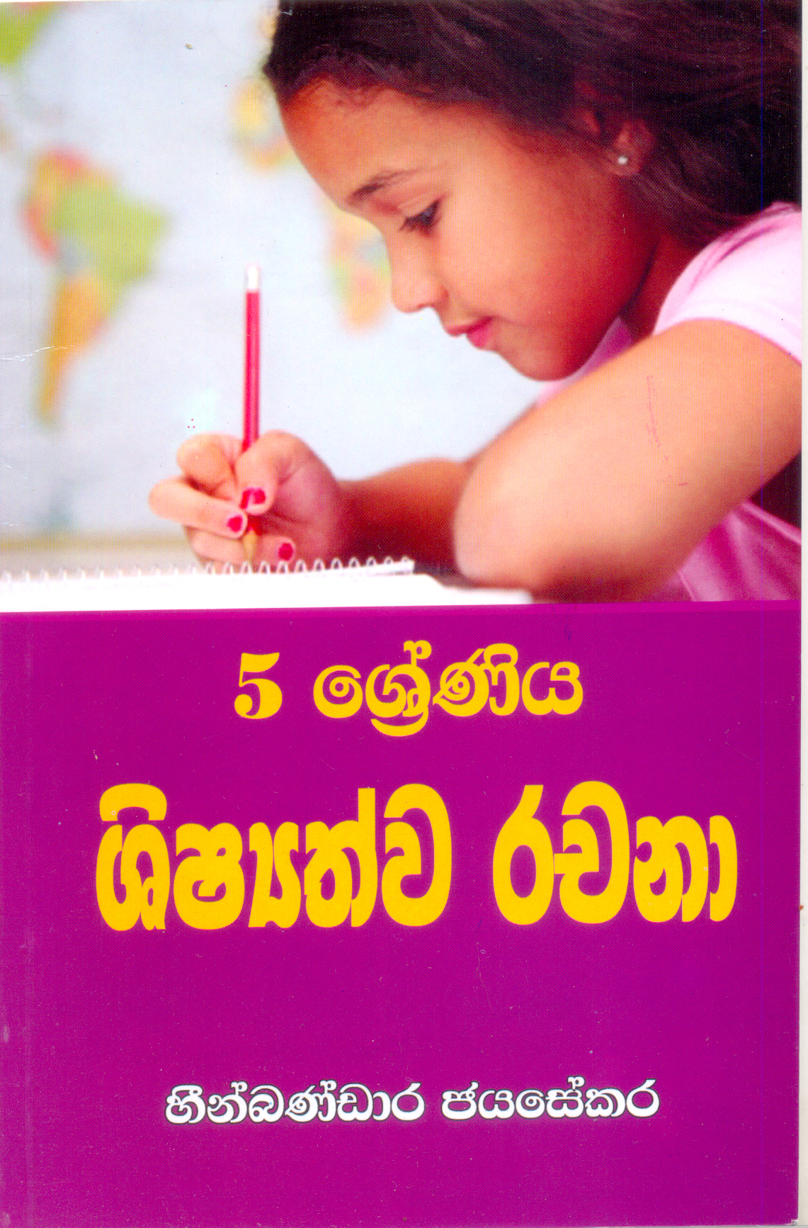 5 Shreniya Shishathva Rachana