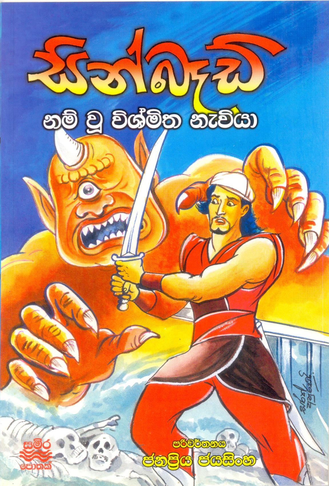 Simbad nam Wu Vishmitha Naviya