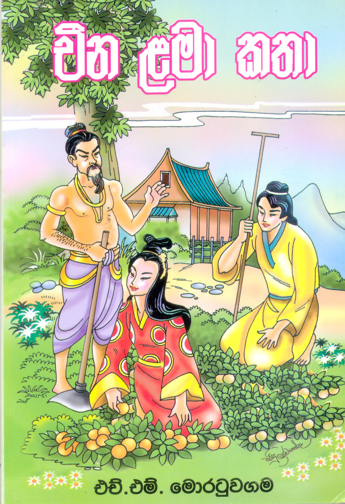 Cheena Lama Katha