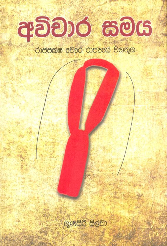 Awichara Samaya