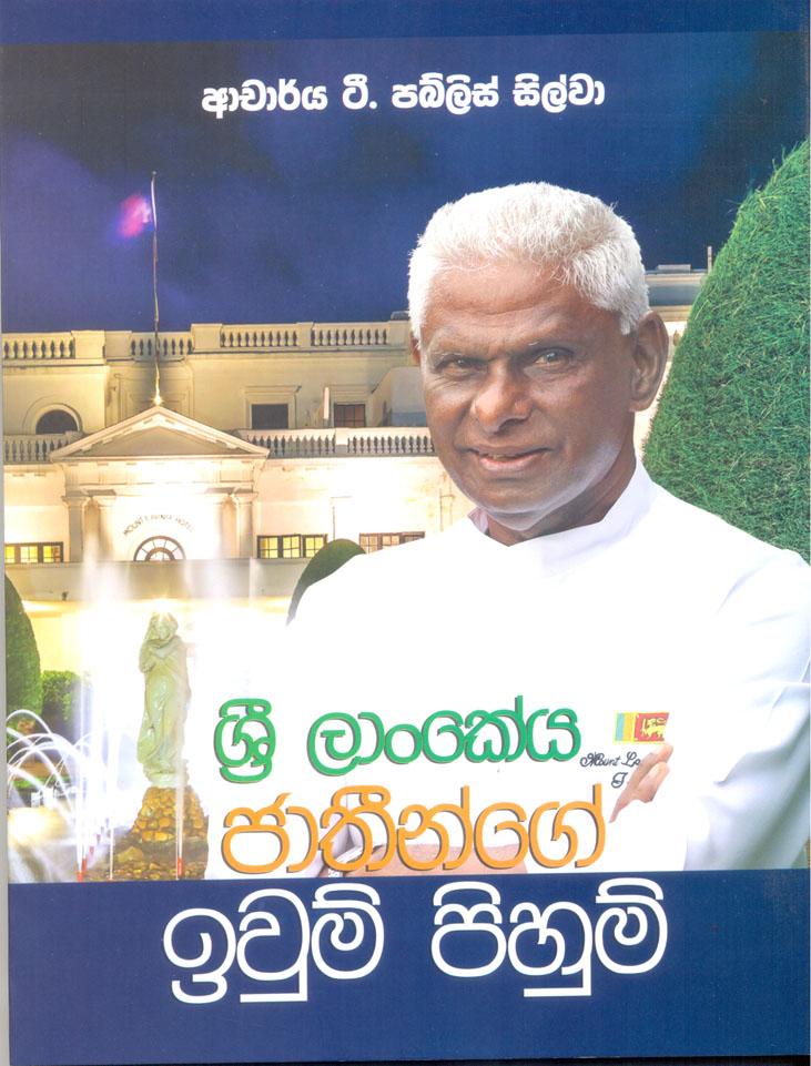 Sri Lankeya Jathinge Ivum Pihum