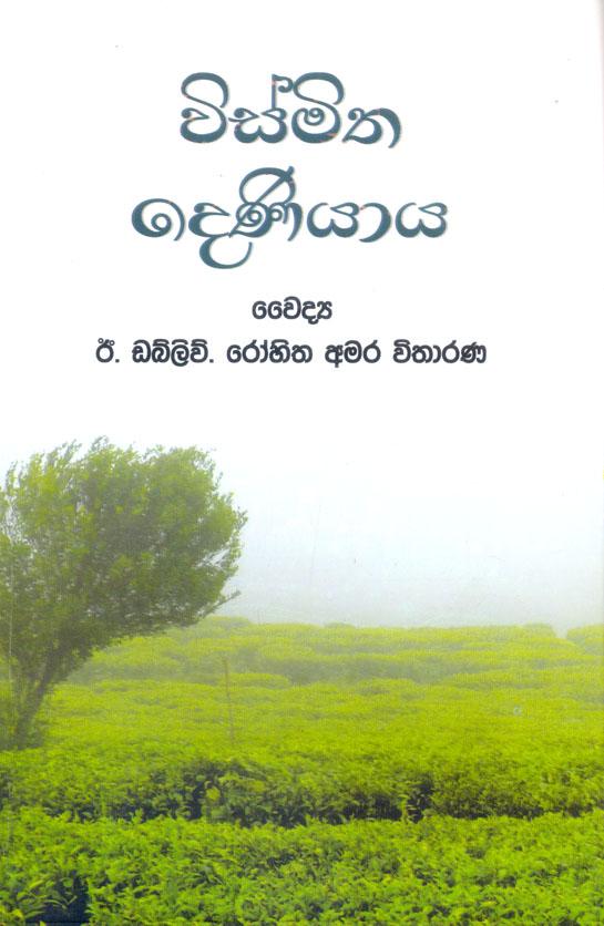Vismitha Deniyaya