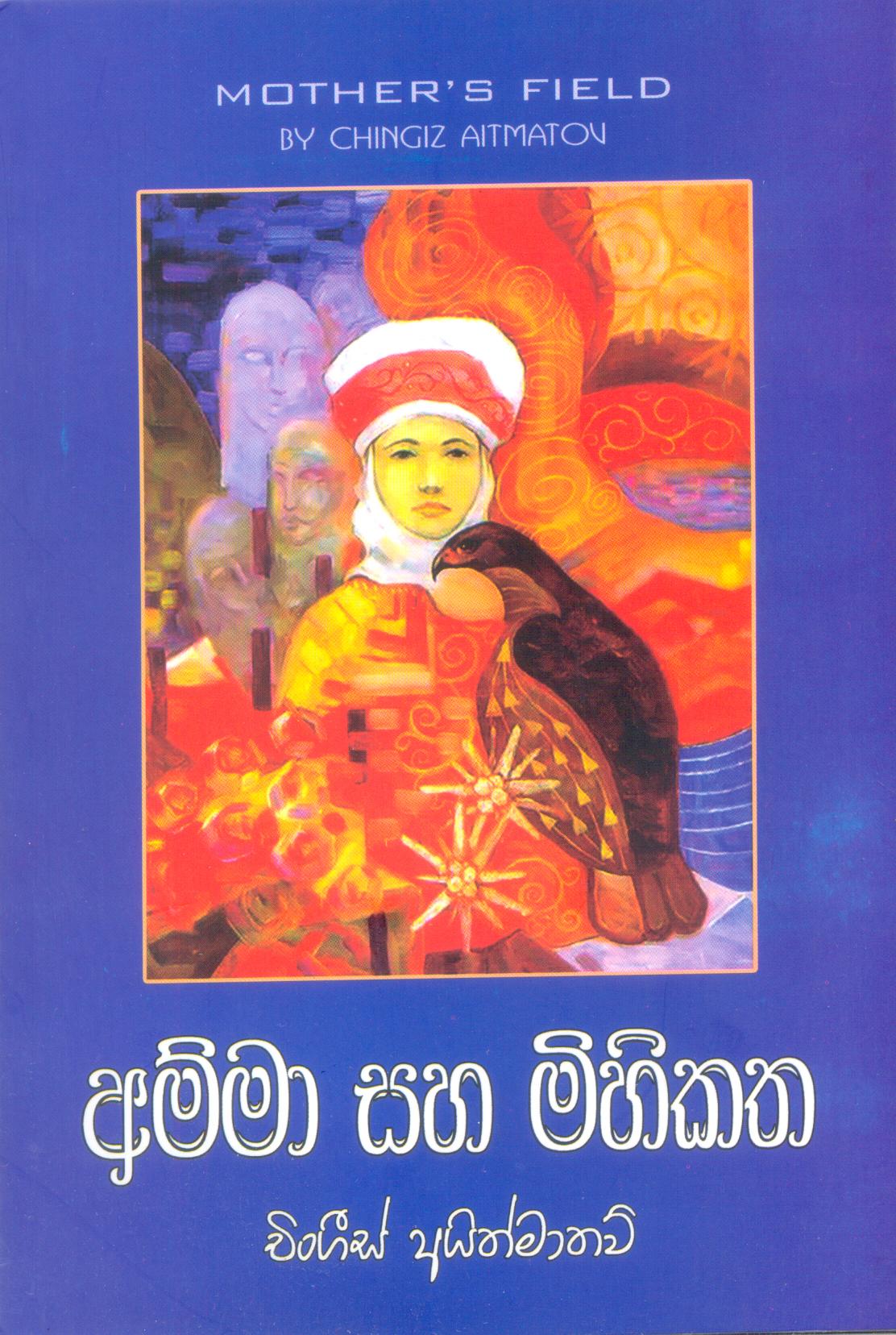 Amma saha Mihikatha