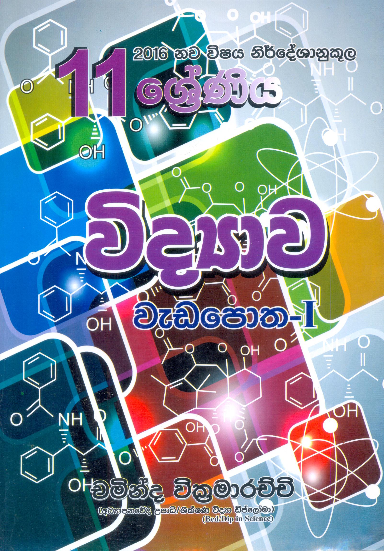 2016 Nawa Vishaya Nirdeshanukoola 11 Shreniya Vidyawa Wadapotha - I