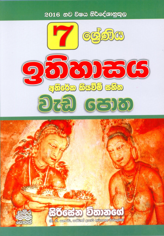 7 Shreniya Ithihasaya Athireka Kiyaweem Sahitha Weda Potha