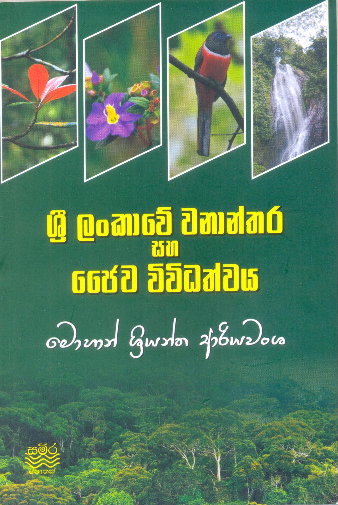 Sri Lankawe Wananthara Saha Jaiwa Vividathwaya