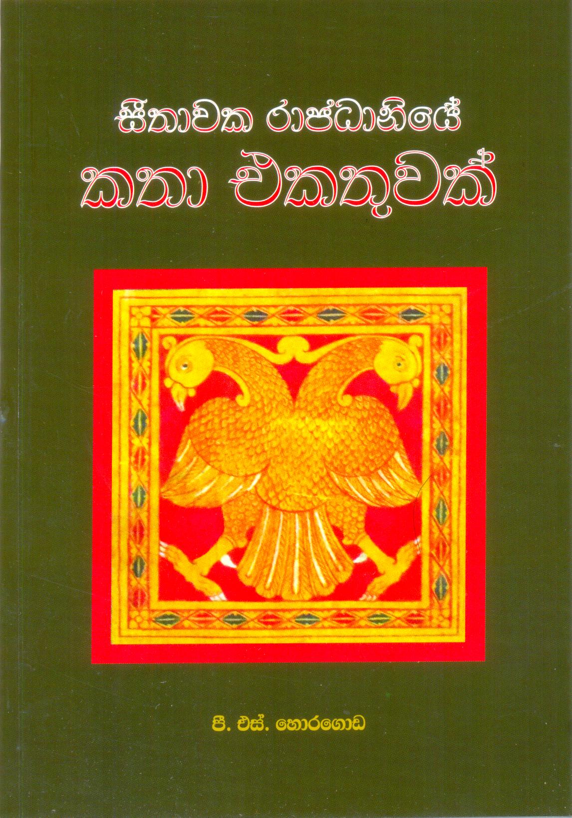 Sithawaka Rajadaniye  Katha Ekathuwak