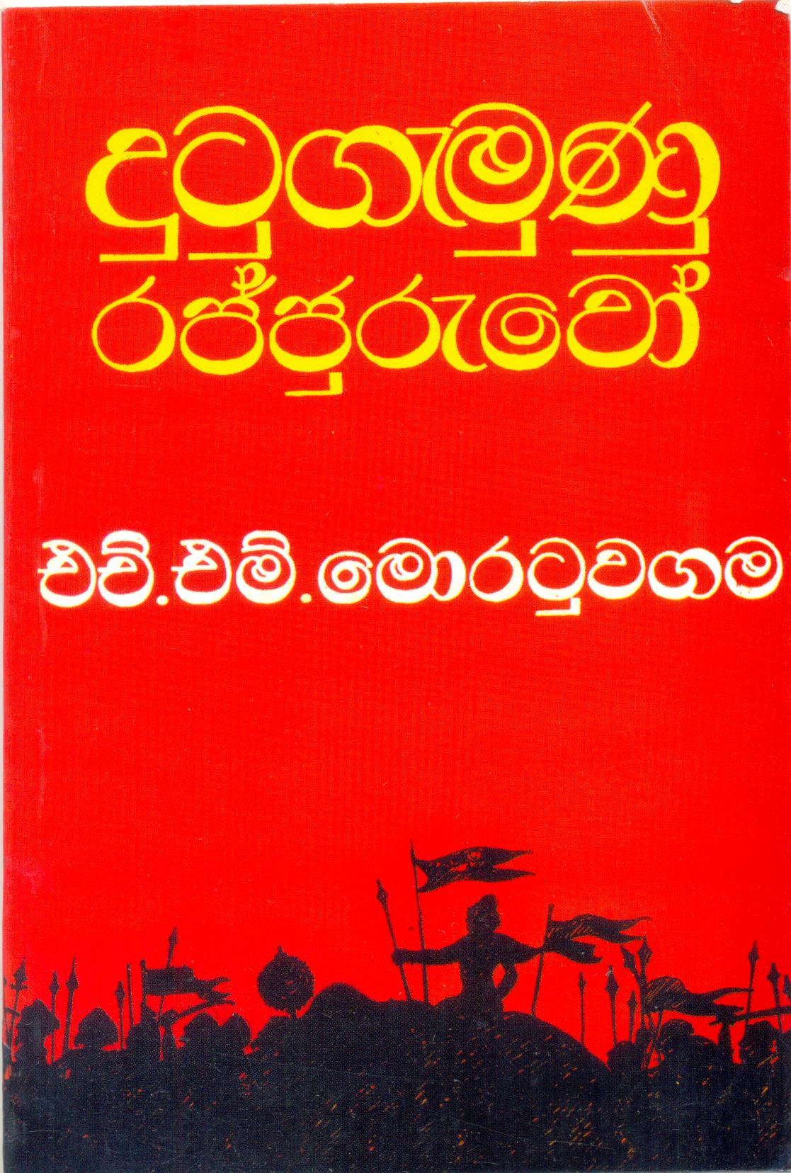 Dutugamunu Rajjuruwo