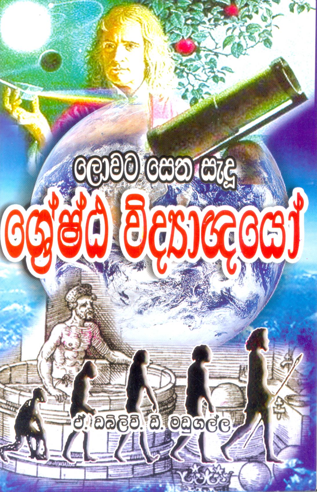 Lowata Setha Sedu Shreshta Vidyagnnayo