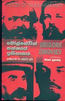 Bolshevik Pakshaye Ithihasaya