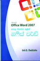 Sarala Piyawara Thulin Office Word