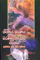 Jeevithaya, Maranaya saha Maranayan pasu Jeevithaya