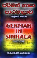 German Basha Patamalava  (German in Sinhala) Part one