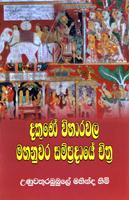 Dakuna Viharavala Mahanuwara Sampradaya Chithra