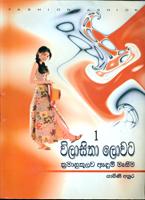 Wilasitha Lowata - 1