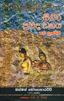 Seegiri Pramada Wanaya
