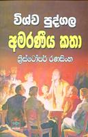 Wishwa Pudgala Amaraneeya Katha