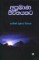 Apramana Jeewithayakata