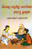 Sinhala Demala Yonaka Podu Lakuna
