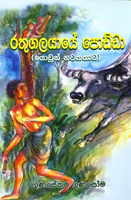 Rathugalayaye Podda (Yowun Nawakathawa)