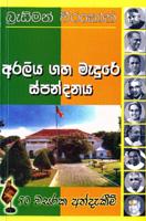 Araliya Gaha Madure Ispandanaya (Sinhalese translation of Rendering Unto Caesar)