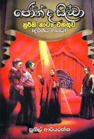 John De Silwa Noorthi Natya ekathuwa - II