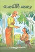 Therani Katha