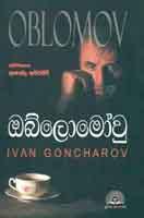 Oblomov (Sinhala Translation)