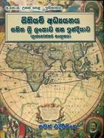 Sithiyam Adyanaya : Sri Lankawa saha Indiyawa