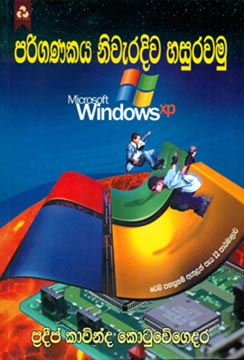Microsoft Windows XP-Pariganakaya Nivaradiwa Hasuramu