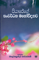 Piyajege Sanvardana Manovidyawa
