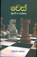 Chess Mooladharma Ha Thakshanaya