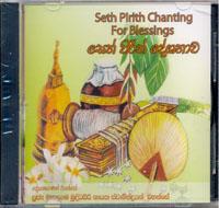 Seth Pirith Deshanava