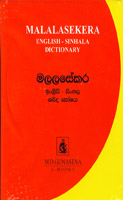 Malalasekara English - Sinhala Dictionary (DVD)